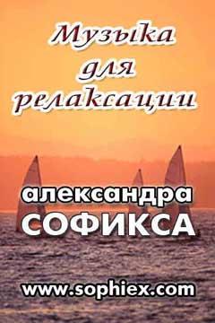 Музыка для релаксации и отдыха Александра Софикса