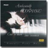 http://www.sophiex.com/images/sophiex-piano-music-cd.jpg